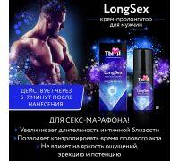 Крем Longsex для мужчин 20 грамм