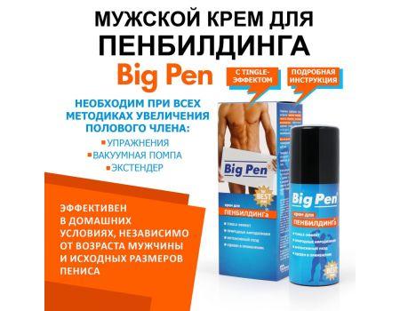 Крем Big Pen для мужчин 50 мл