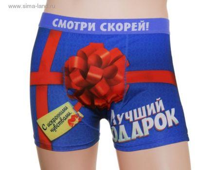 Трусы лучший подарочек размер XL