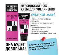 "Крем ""Персидский шах"" 50 грамм"